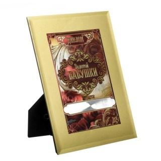 Диплом «Золотой бабушке» купить в Минске +375447651009