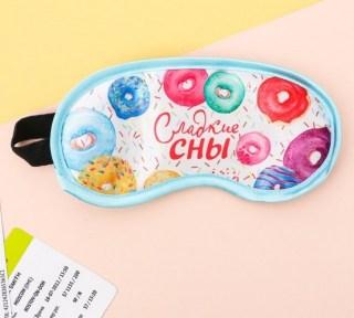Дорожный набор для сна «Сладкие сны» купить в Минске +375447651009