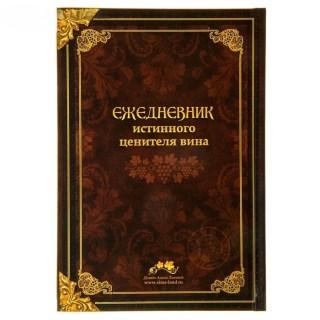 Ежедневник «Для истинного ценителя вина» купить в Минске +375447651009