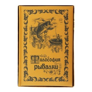 Ежедневник «Философия рыбалки»  купить в Минске +375447651009