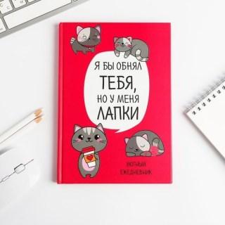 Ежедневник «Кошачьи лапки» купить в Минске +375447651009
