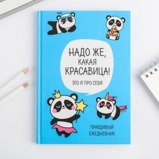 Ежедневник «Красавица панда» купить в Минске +375447651009
