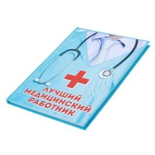 Ежедневник «Лучшему медицинскому работнику» А5 купить в Минске +375447651009