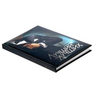 Ежедневник «Лучший из лучших» купить в Минске +375447651009