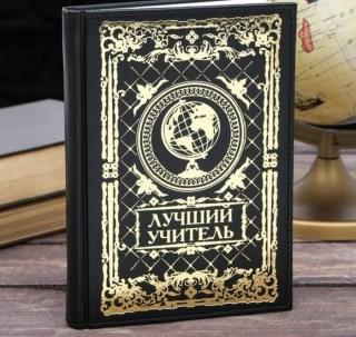 Ежедневник «Лучший учитель» купить в Минске +375447651009