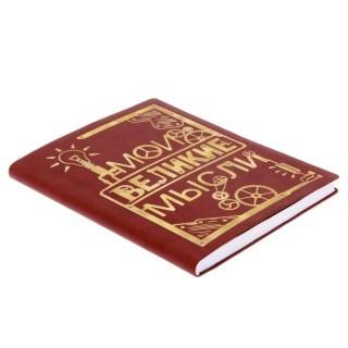 Ежедневник «Мои великие мысли» купить в Минске +375447651009