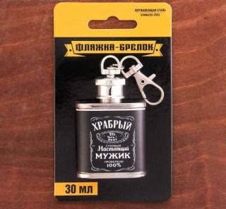 Фляжка-брелок «100 % мужик» 30 мл Минск