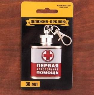 Фляжка-брелок «Алкогольная помощь» Минск +375447651009