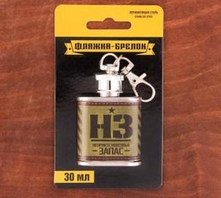 Фляжка-брелок «Неприкосновенный запас» 30 мл Минск