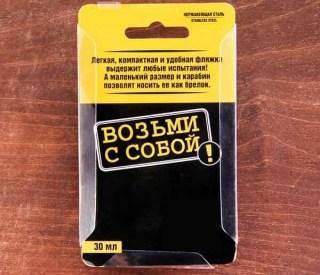 Фляжка-брелок из нержавеющей стали