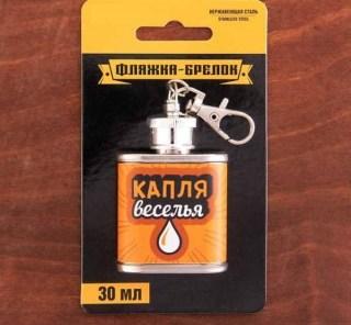 Фляжка-брелок «Веселая капля» 30 мл купить Минск