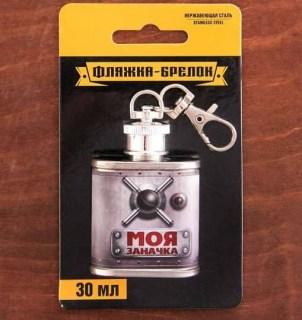 Фляжка-брелок «Заначка» 30 мл купить в Минске +375447651009
