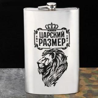 Фляжка-гигант «Царский размер» 1920 мл. купить в Минске +375447651009