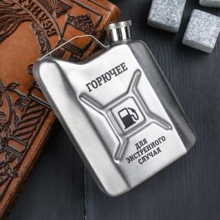 Фляжка-канистра «Для экстренного случая» 150 мл купить в Минске +375447651009