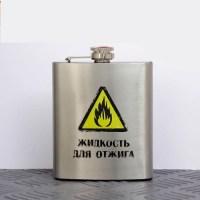Фляжка «Глоток храбрости» 210 мл купить Минск +375447651009