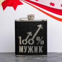 Фляжка подарочная «100% мужик» 210 мл блестящая купить Минск +375447651009