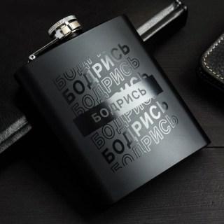 Фляжка подарочная «Будь бодр» 210 мл купить в Минске +375447651009