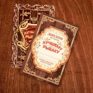 Фляжка подарочная+диплом «Лучшему рыбаку» 240 мл купить Минск +375447651009