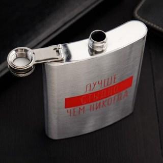 Фляжка подарочная «Лучше стыдно, чем никогда» 240 мл Минск +375447651009