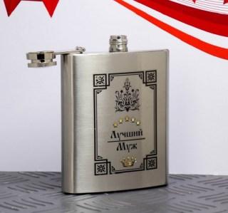 Фляжка подарочная «Лучший муж» 210 мл купить Минск +375447651009