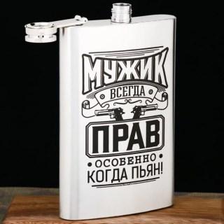 Фляжка подарочная «Мужик всегда прав когда пьян» 300 мл купить Минск