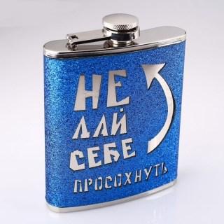 Фляжка подарочная «Не дай себе просохнуть» 210 мл купить Минск +375447651009