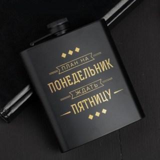 Фляжка подарочная «План на неделю» 210 мл купить в Минске +375447651009