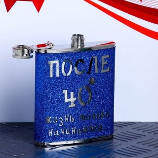 Фляжка подарочная «После 40 жизнь только начинается» 210 мл купить Минск +375447651009