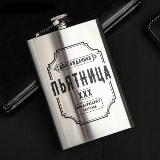 Фляжка подарочная «Пьятница» 270 мл купить Минск +375447651009