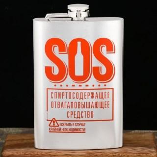Фляжка подарочная «SOS» 270 мл купить Минск +375447651009