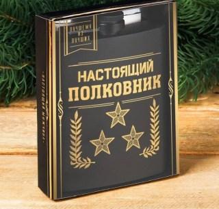 фляжка сувенирная настоящий полковник купить