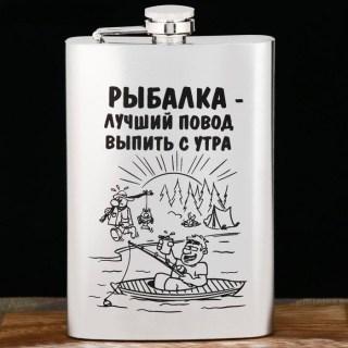 Фляжка сувенирная 'Рыбалка-лучший повод выпить' купить