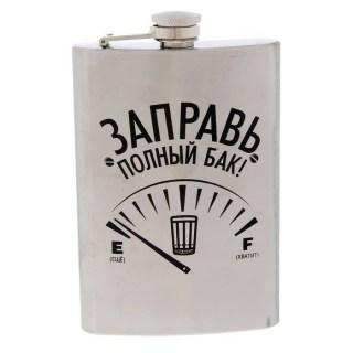 Фляжка сувенирная «Заправь полный бак» Минск +375447651009