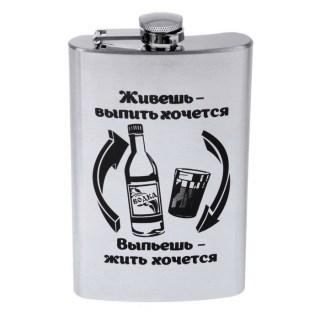 Фляжка «Выпьешь- жить хочется» 300 мл купить в Минске +375447651009