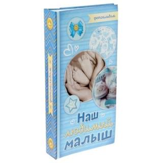 Фотоальбом «Любимый малыш» купить в Минске +375447651009