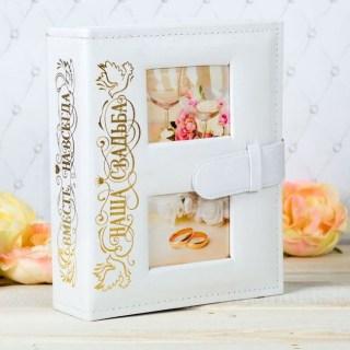 Фотоальбом на 200 фото «Наша свадьба» белый купить в Минске +375447651009