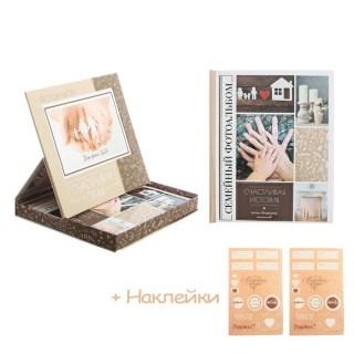 Фотоальбом в подарочной коробке «Счастливая семья» купить в Минске +375447651009