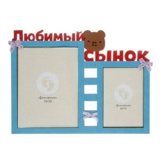 Фоторамка «Любимый сынок» 2 фото купить в Минске +375447651009
