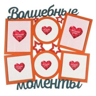 Фоторамка «Волшебные моменты» 6 фото купить в Минске +375447651009
