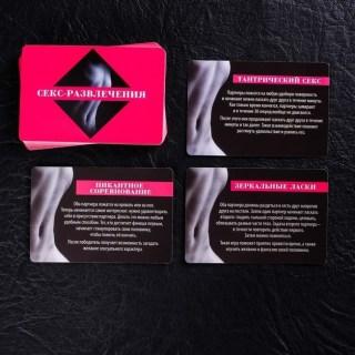 Игра для двоих с карточками «Секс по-новому» купить в Минске +375447651009