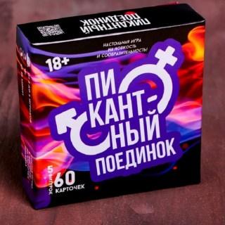 Игра для взрослой компании «Поединок» купить в Минске +375447651009