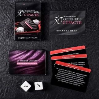 Игра с карточками «50 оттенков страсти» с кубиками купить в Минске +375447651009