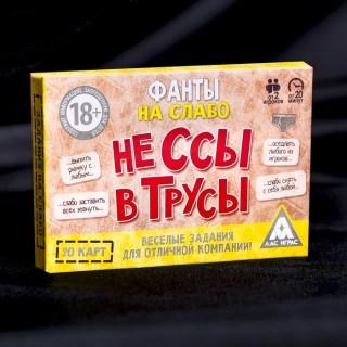 Игра с карточками «Фанты на слабо» купить в Минске +375447651009
