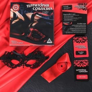 Игра с карточками «Территория соблазна. Сладкие мгновения» карты, маска, лента купить в Минске +375447651009