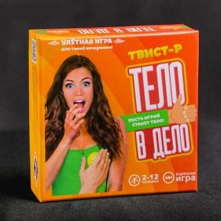 Игра «Тело в дело» купить в Минске +375447651009