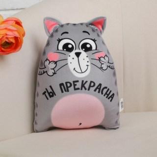 Игрушка-антистресс Котэ «Ты прекрасна» купить Минск