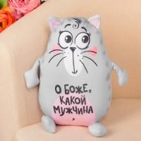 Мягкая игрушка-антистресс «О боже, какой мужчина» купить Минск