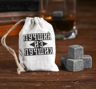Камни для виски в тубусе «Лучший из лучших» 4 шт. купить в Минске +375447651009