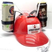 Каска для пива «Алкогольная помощь» Минск +375447651009