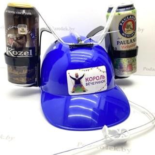 Каска для пива «Король вечеринок» Минске +375447651009